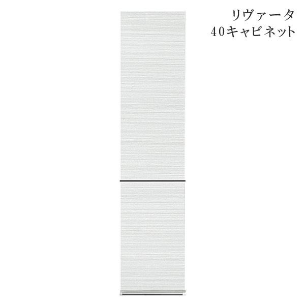 幅40cm キャビネット ホワイト 白 リビング収納 収納 テレビ台 TVB TV台 AV収納 スリム デザイナーズ 木製収納 開き扉 耐震ラッチ付き 40cm 板戸 幅木カット リビングボード