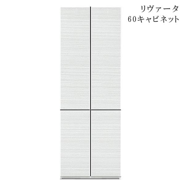 幅60cm CAB板戸 キャビネット リビング収納 収納 テレビ台 TVB TV台 AV収納 スリム デザイナーズ