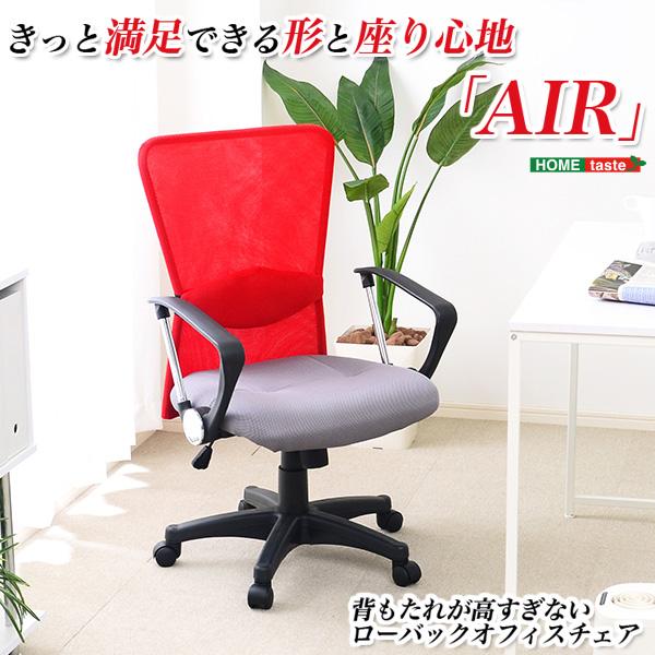 オフィスチェアー AIR -エアー- インテリア オフィスチェア 通気性抜群 メッシュチェア ダブルメッシュ生地 ガス圧昇降 アームレスト着脱可能