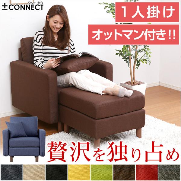 ソファ ソファー カウチソファ 【 -Connect- コネクト 】 ( 1人掛け + オットマンタイプ )