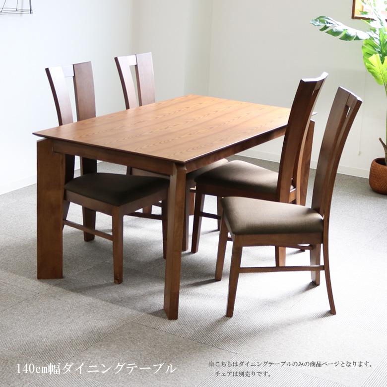 ダイニングテーブル 4人掛け 単品 幅140cm 無垢材 テーブル単品 テーブルのみ シンプル おしゃれ ダイニング テーブル 木製 高さ70cm 食卓 食卓テーブル キズに強い ラバーウッド ダークブラウン オーク突板