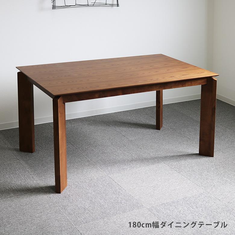 [ エントリーでP14倍! ] ダイニングテーブル 無垢材 6人掛け 単品 幅180cm ダイニング テーブル テーブル単品 テーブルのみ シンプル おしゃれ 高さ70cm 木製 オーク ダークブラウン 6人用 食卓 食卓テーブル オーク突板 傷に強い