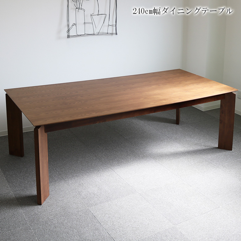 テーブル単品 堅くてキズに強く耐久性に優れたオーク材を使用 シックなブラウン色で落ち着きのあるシンプルモダンデザインのダイニングテーブル 幅240cmの大人数にも対応したサイズ ダイニングテーブル 8人掛け 単品 240cm 無垢材 大家族用 大人数 ダイニングテーブルのみ 食卓テーブル ダイニングテーブル単品 ダイニング テーブル 木製 オーク ダークブラウン ブラウン シック シンプル 食卓 おしゃれ 北欧
