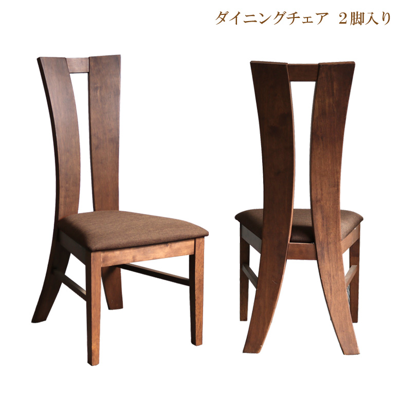 ダイニングチェアー 2脚セット 無垢材 ハイバック ダイニング チェアー 木製 2脚組 シンプル おしゃれ 座面ファブリック 布 ダークブラウン ダイニングチェア 食卓椅子 チェア 椅子 イス いす 完成品 ラバーウッド無垢