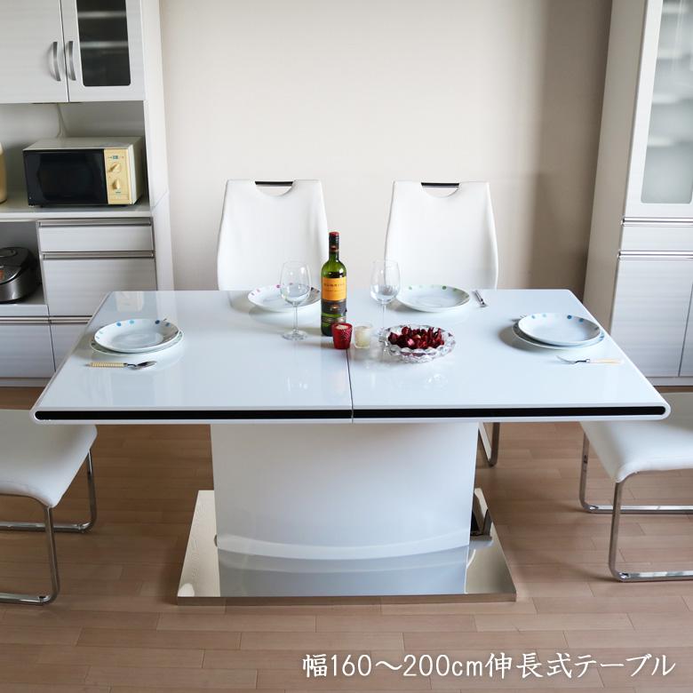 ダイニングテーブル ダイニングテーブルのみ 伸縮 伸縮可能 伸長 伸長テーブル 幅160cm 幅200cm 単品 4人掛け 6人掛け ダイニングターブル単品 ダイニング テーブル 伸長式 木製 ホワイト 白 4人用 6人用 食卓 食卓テーブル 送料無料