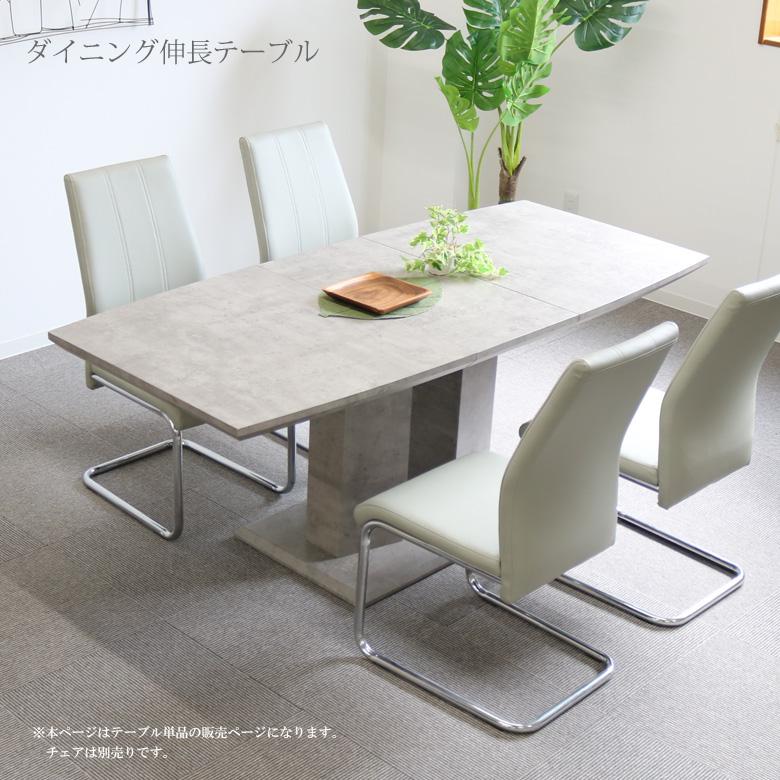 ダイニングテーブル ストーン 140 180 伸長テーブル 伸長式 ダイニング テーブル ベージュ 4人用 6人用 食卓 食卓テーブル リビングテーブル 木製テーブル 木製 送料無料