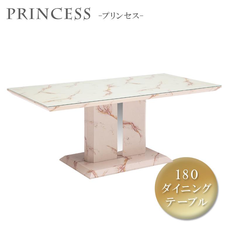 ダイニングテーブル プリンセス 180 ダイニング テーブル 6人用 大理石 食卓 食卓テーブル リビングテーブル 木製テーブル 木製 ベージュ 送料無料