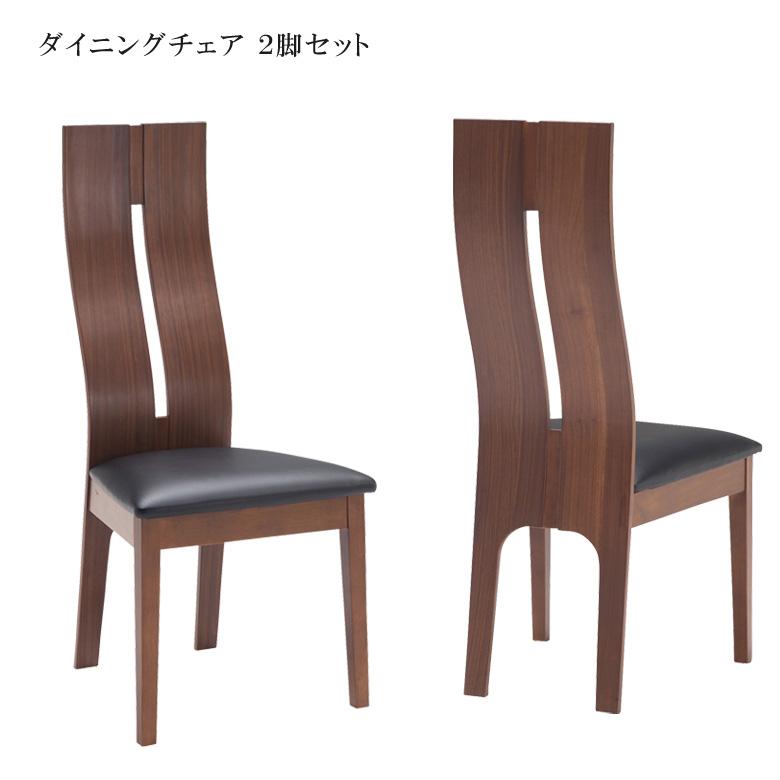 ダイニングチェア 2脚セット ハイバック おしゃれ モダン シンプル ダイニング チェア チェアー ブラック ブラウン ウォールナット 座面PVC 合成皮革 合成レザー ダイニングチェアー 食卓チェア 食卓椅子 完成品 送料無料