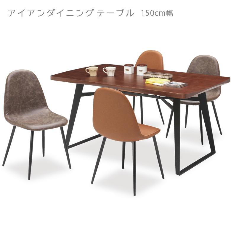 [ エントリーでP14倍! ] ダイニングテーブル 4人掛け テーブル単品 アイアン テーブルのみ 幅150cm ダイニング テーブル 4人用 ウォールナット ブラウン ダークブラウン 食卓テーブル 食卓 リビングテーブル 木製 送料無料