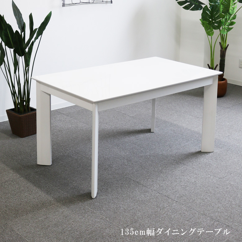 ダイニングテーブル 135 ビストロ ダイニング テーブル 木製テーブル ホワイト 白 4人用 食卓 食卓テーブル 木製 リビングテーブル 送料無料
