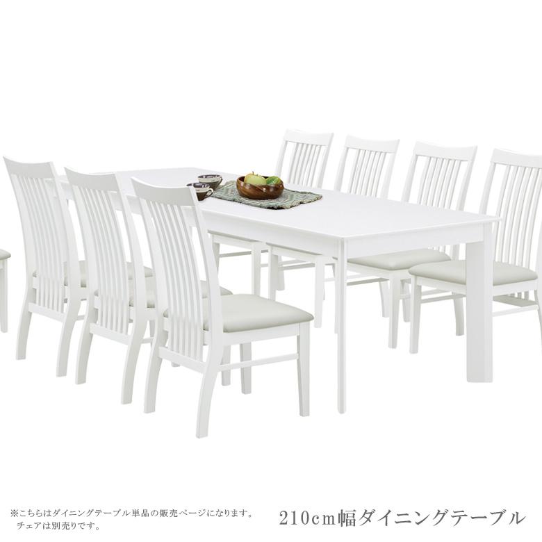 ダイニングテーブル 210 ビストロ ダイニング テーブル 木製テーブル ホワイト 白 8人用 食卓 食卓テーブル 木製 リビングテーブル 送料無料