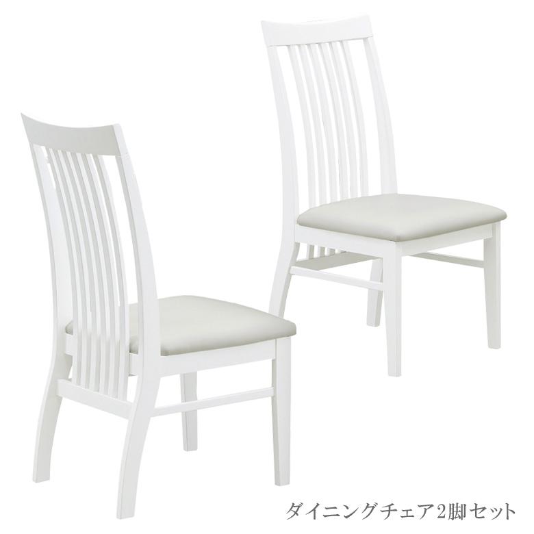 ダイニングチェア ビストロ 2脚セット ダイニング チェア ホワイト 白 白家具 ダイニングチェアー 食卓椅子 食卓チェア チェアー 送料無料
