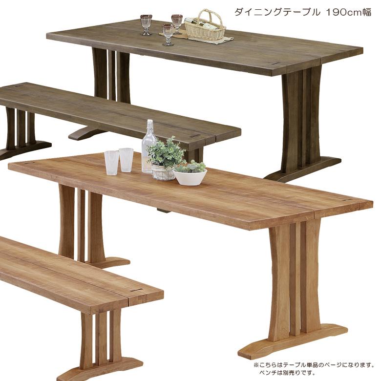[ エントリーでP14倍! ] ダイニングテーブル テーブル ダイニング 幅190cm 和風 モダン ナチュラル 食卓テーブル 食卓 木製テーブル 木製 リビングテーブル ブラウン ダークブラウン 選べる2色 無垢材 鋸目浮造り仕上げ 送料無料