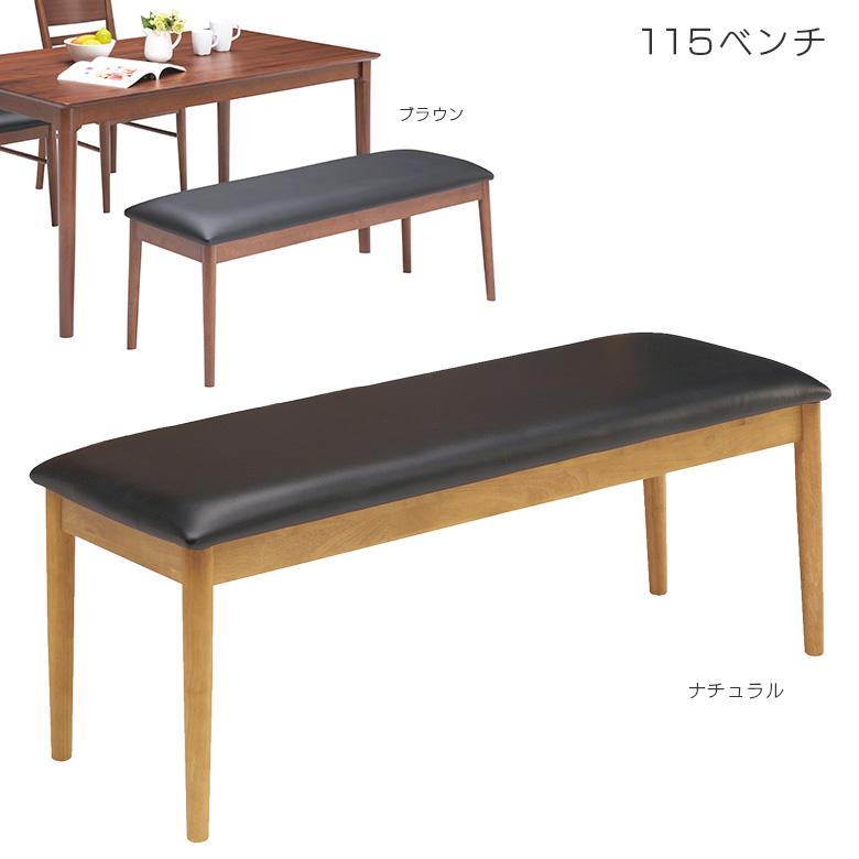 ダイニングベンチ 2人掛け 2人用 幅115cm ベンチ 1脚 食卓 ダイニングチェア ダイニングチェアー ナチュラル ブラウン 選べる2色 PVC 木製 木製ベンチ チェア チェアー 食卓椅子 椅子 いす イス 新生活