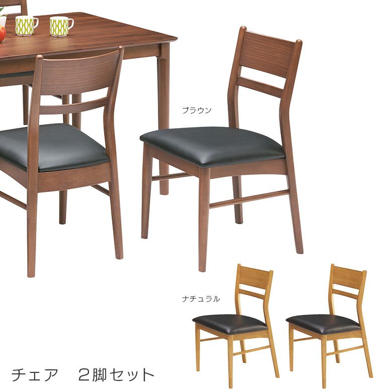 完成品 ダイニングチェア 椅子のみ 2脚 2脚組 食卓椅子 ダイニング チェアー チェア ダイニング用 PVC 合成皮革 合皮 シンプル シック おしゃれ ブラウン ナチュラル 選べる2色 新生活 引っ越し