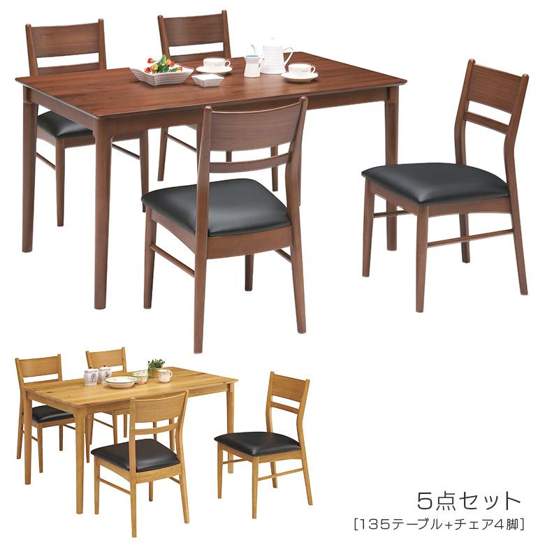 ダイニングテーブルセット ウォールナット 無垢 5点セット 4人掛け 無垢材 ダイニングセット ダイニング5点 4人用 幅135cm ブラウン ナチュラル 選べる2色 ダイニングテーブル ダイニング チェア 4脚 テーブル 食卓 食卓テーブル