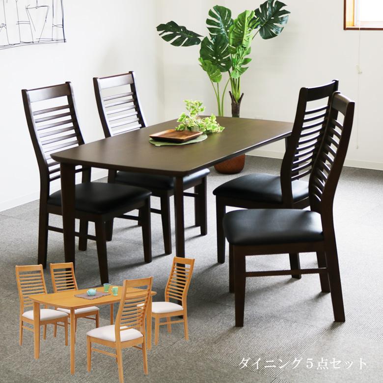 ダイニングテーブルセット ダイニング5点セット 4人掛け ダイニングセット 木製 4人用 ダイニングテーブル ダイニングチェアー テーブル 食卓 食卓テーブル チェアー チェア 椅子 イス いす ナチュラル ブラウン
