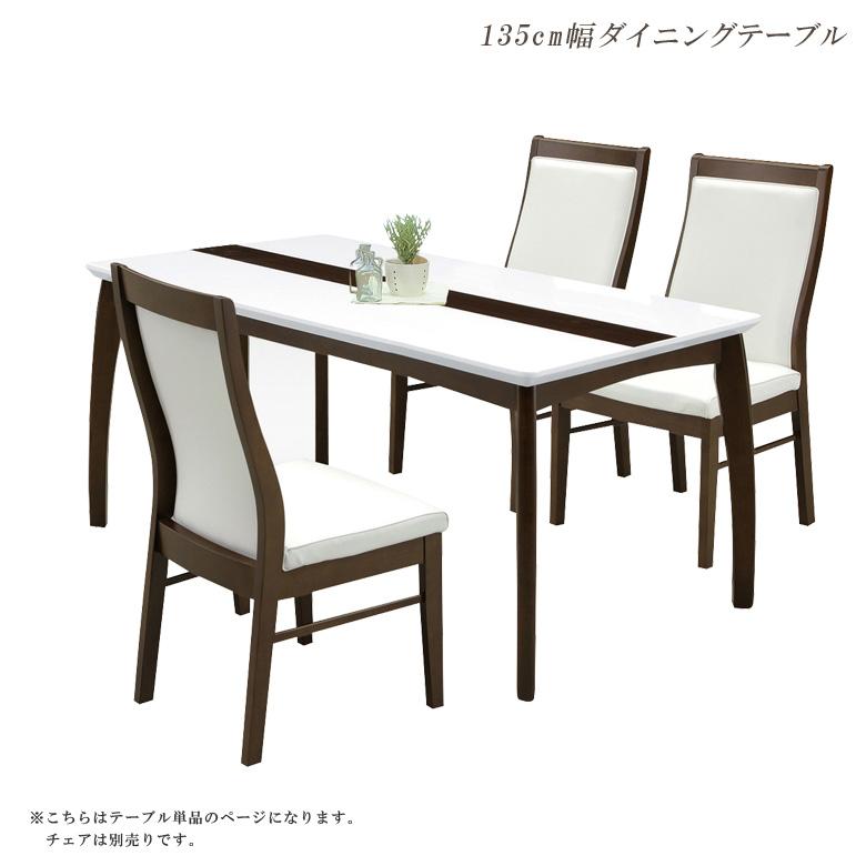 ダイニングテーブル 4人掛け テーブルのみ テーブル単品 ホワイト 無垢材 幅135cm 単品 ツートンカラー ダイニング テーブル 白 白家具 ブラウン 4人用 テーブル 食卓 食卓テーブル 木製 送料無料