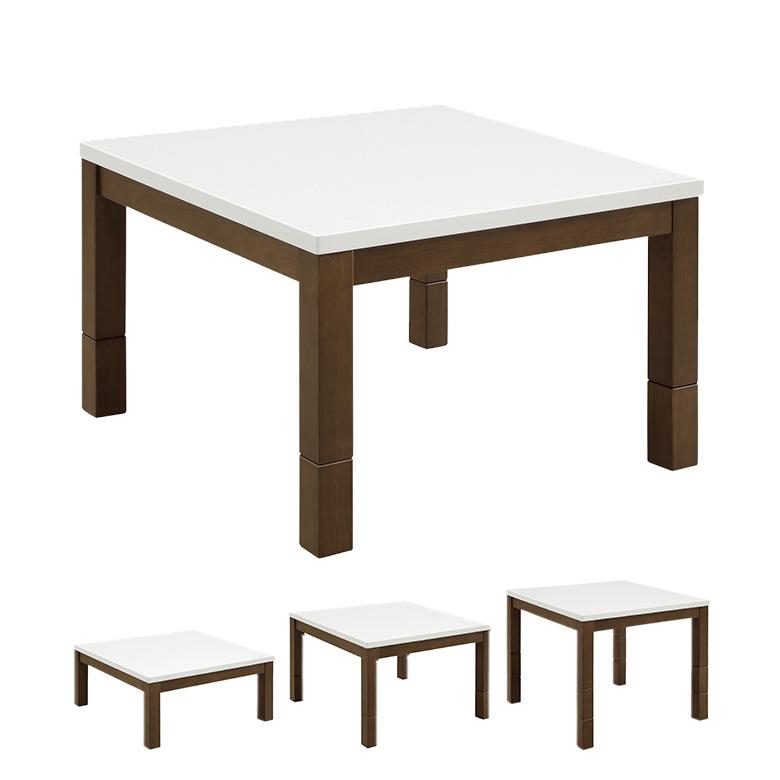 こたつ こたつテーブル 暖卓 正方形 80x80cm ホワイト 高さ調整 おしゃれ ハロゲンヒーター テーブルのみ 3段階高さ調整 高さ調節機能付き 手元コントローラー 座卓 コタツ 炬燵 ファン付き こたつ本体のみ ブラウン