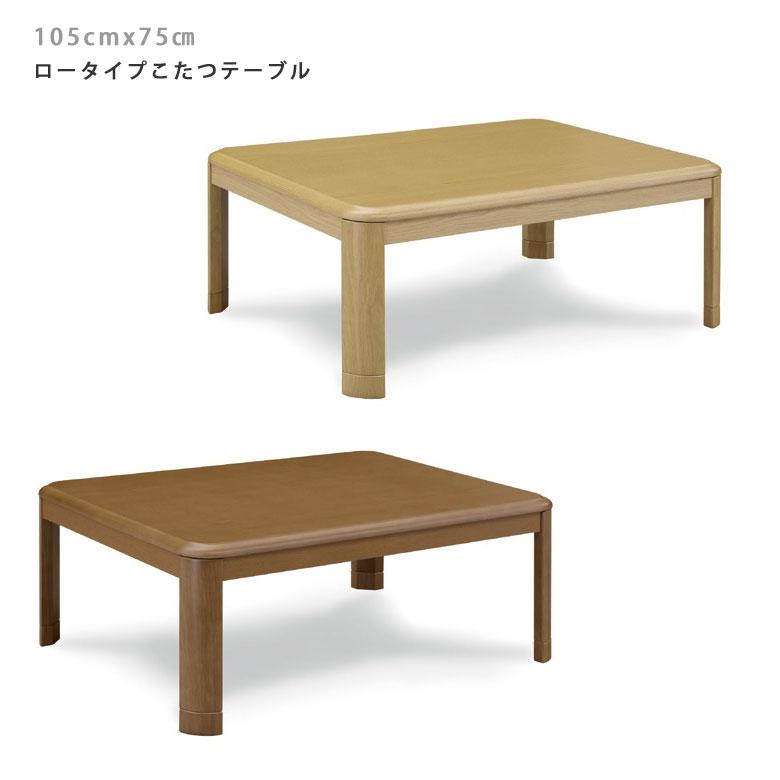 こたつ こたつテーブル 長方形 高さ調節 テーブルのみ おしゃれ 暖卓 こたつ台 こたつ本体 テーブル単品 幅105cm リビングこたつ 継ぎ脚 家具調こたつ 角丸 やさしい 安全 コンパクト 炬燵 コタツ ブラウン ナチュラル