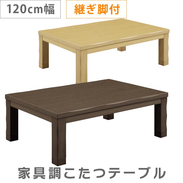 家具調こたつ 幅120cm 選べる2色 こたつ 暖卓 こたつテーブル こたつ本体のみ こたつ本体 木製 継ぎ脚付き 高さ2段階調整 ダークブラウン ブラウン ナチュラル テーブル テーブルのみ 座卓 座卓テーブル