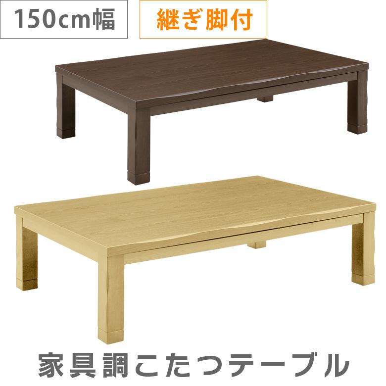 家具調こたつ 幅150cm 選べる2色 こたつ 暖卓 こたつテーブル こたつ本体のみ こたつ本体 木製 継ぎ脚付き 高さ2段階調整 ダークブラウン ブラウン ナチュラル テーブル テーブルのみ 座卓 座卓テーブル