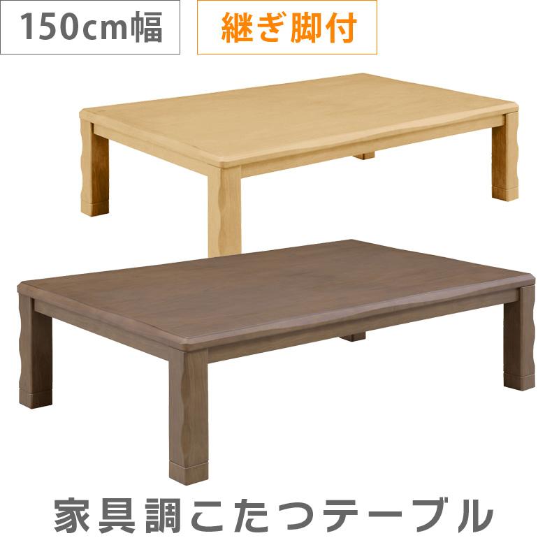 家具調こたつ 幅150cm 奥行90cm 選べる2色 こたつ 暖卓 こたつテーブル こたつ本体のみ こたつ本体 木製 継ぎ脚付き 高さ2段階調整 ブラウン ナチュラル テーブル テーブルのみ 座卓 座卓テーブル 手元コントローラー