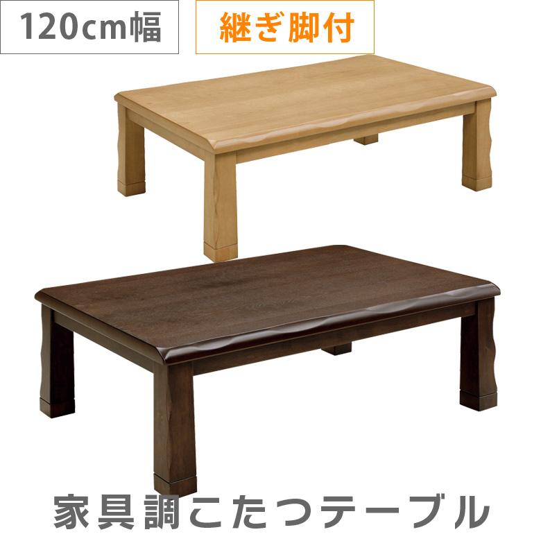 家具調こたつ 幅120cm 選べる2色 こたつ 暖卓 こたつテーブル こたつ本体のみ こたつ本体 木製 継ぎ脚付き 高さ2段階調整 ブラウン ナチュラル テーブル テーブルのみ 座卓 座卓テーブル 手元コントローラー