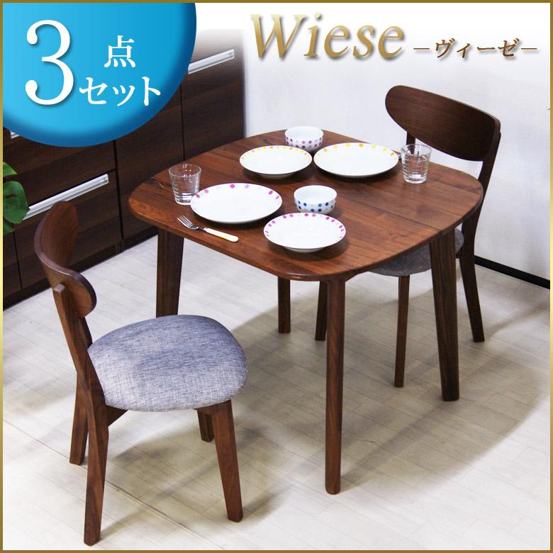ダイニング3点セット ヴィーゼ ダイニングセット 木製 2人用 ダイニングテーブル ダイニングチェアー テーブル 食卓 食卓テーブル シンプル チェアー チェア 椅子 イス いす 送料無料 10P17Jun17