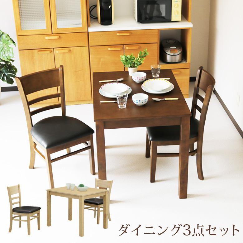 ダイニングテーブルセット 2人用 シンプル おしゃれ 2人掛け ダイニングセット 3点セット 食卓セット ダイニング テーブル 食卓椅子 85cm 長方形 ダイニングチェア 2脚 木製 ブラウン ナチュラル