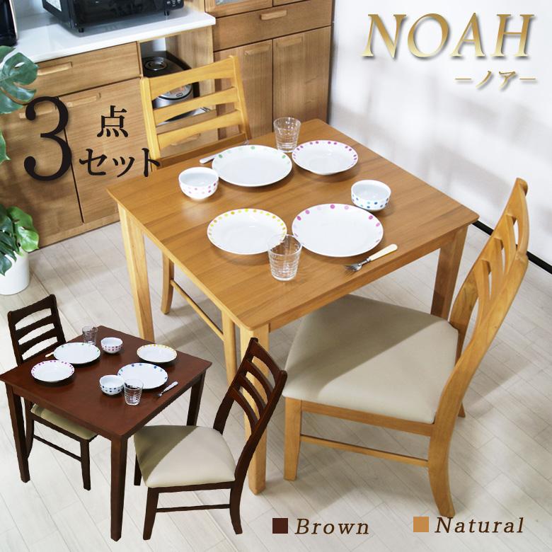 ダイニング3点セット ノア ダイニングセット 木製 2人用 ダイニングテーブル ダイニングチェアー テーブル 食卓 食卓テーブル シンプル チェアー チェア 椅子 イス いす 送料無料 10P17Jun17