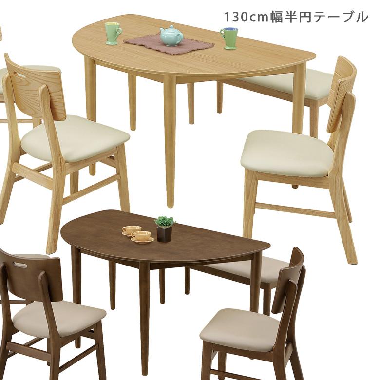 ダイニングテーブル 5人掛け 半円テーブル 130cm半円 テーブルのみ 5人用 テーブル単品 単品 シンプル 食卓 ダイニング テーブル 食卓テーブル 木製 木製テーブル 選べる2色 ブラウン ナチュラル シンプル モダン 5人家族 新生活 引っ越し 新築 リフォーム