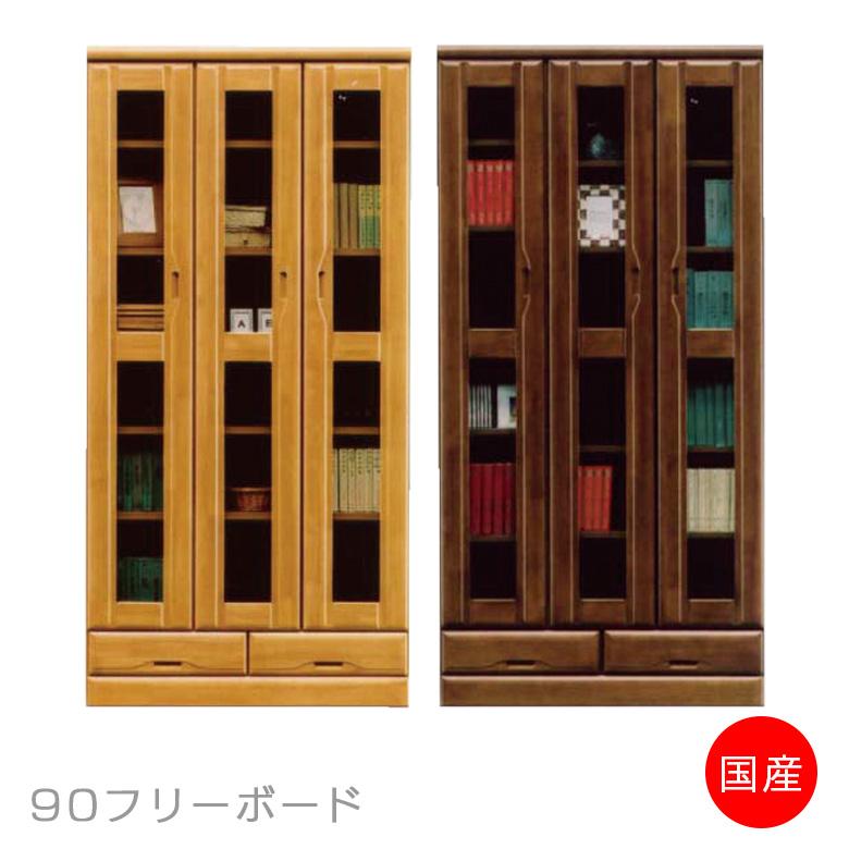 国産 日本製 フリーボード 幅90cm 高さ185cm ラバーウッド 無垢材 天板ポリ板 固定ヒンジ カットガラス ネジダボ仕様 3枚扉 両開き 片開き 仕切り 引出し 2杯 収納 リビング収納 選べる2色 ブラウン ナチュラル