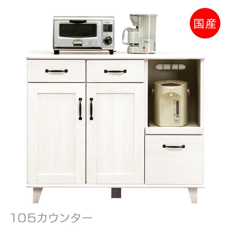 国産 日本製 パイン カントリー 白 ホワイト 白家具 カウンター キッチンカウンター レンジ台 幅105cm 高さ90cm おしゃれ 台所収納 収納 引出し スライドレール付 お掃除ロボット 新生活 1人暮らし 新築 リフォーム 引っ越し