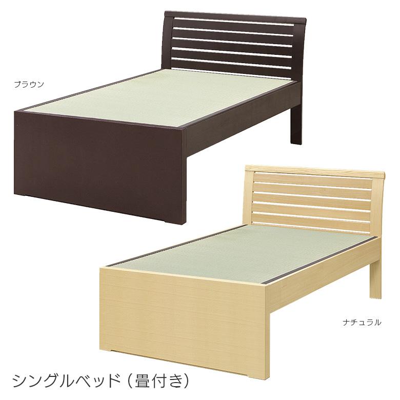 ベッド シングルベッド シングル ベッドフレーム フレームのみ タモ 突板 木製 高級感 国産 畳 タタミ たたみ付 LVL すのこ 通気性 選べる2色 ダークブラウン ナチュラル おしゃれ シック 和室 和風 和モダン 新生活 引っ越し