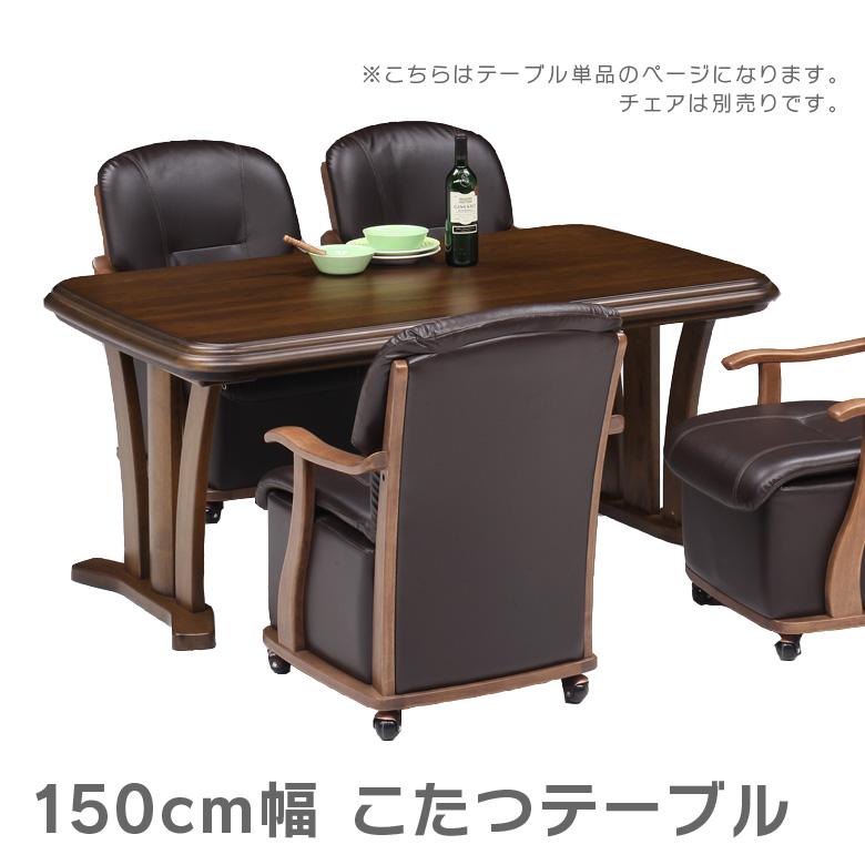 ダイニングこたつテーブル ダイニングこたつ こたつ ハイタイプ 暖卓 こたつテーブル こたつ本体のみ こたつ本体 テーブル 幅150cm テーブルのみ ブラウン ダイニングテーブル 手元コントローラー