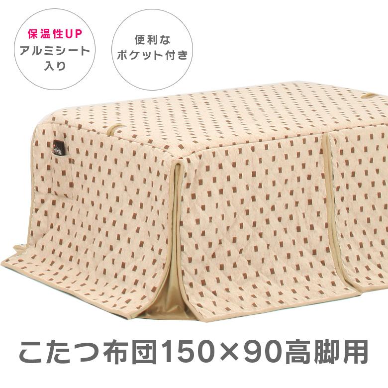 こたつ布団 布団 ふとん 暖卓用 こたつ用 ふとんのみ 幅150cm×90cm 高脚用 ハイタイプ アルミシート入り 天板固定用穴 送料無料