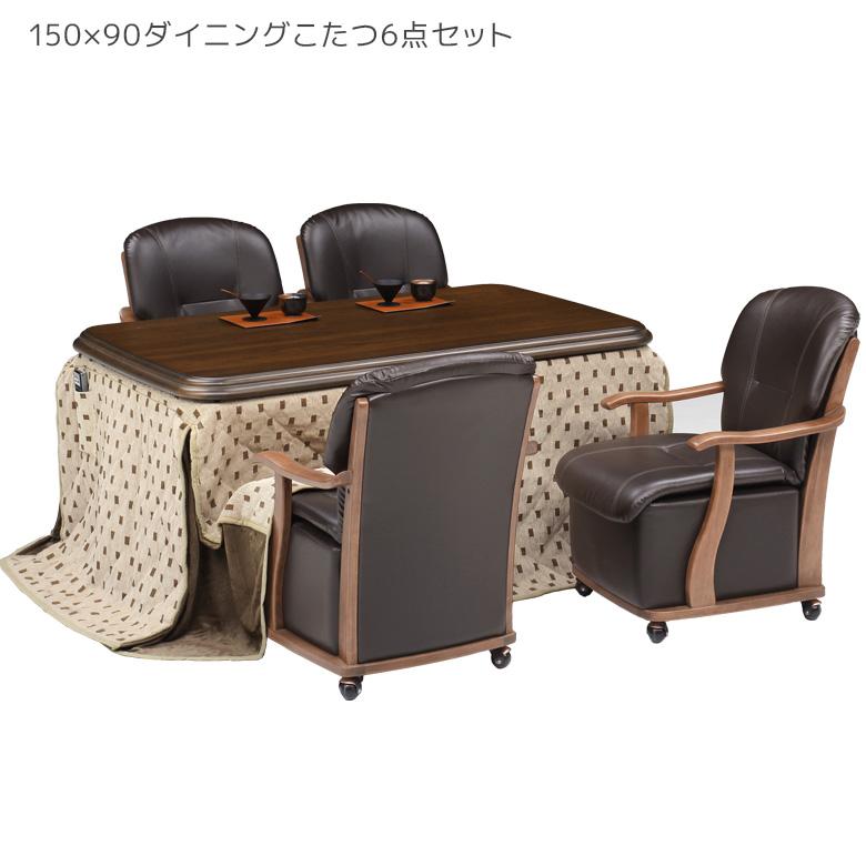 ダイニングこたつテーブル 6点セット ダイニングこたつセット ハイタイプ 幅150cm こたつ コタツ 暖卓 こたつテーブル こたつセット コタツセット テーブルセット こたつふとん こたつ布団 ブラウン