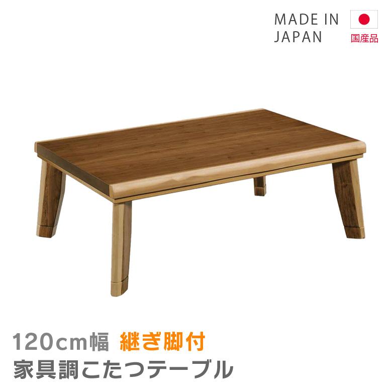 家具調こたつ 幅120cm 国産 日本製 こたつ 暖卓 こたつテーブル コタツテーブル こたつ本体のみ こたつ本体 テーブル センターテーブル テーブルのみ 木製 ウォールナット ブラウン 座卓 座卓テーブル 手元コントローラー
