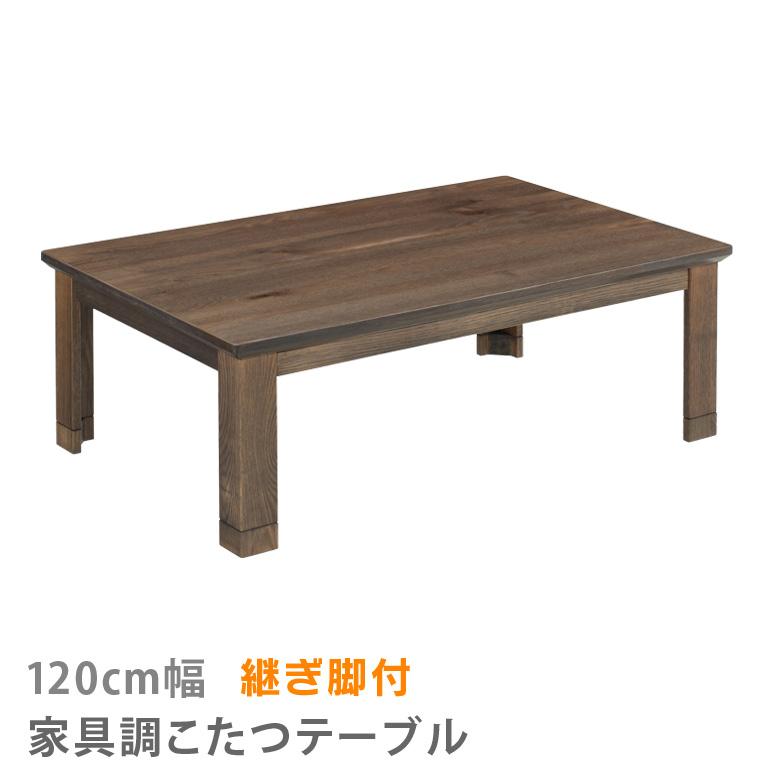 家具調こたつ 幅120cm こたつ 暖卓 こたつテーブル こたつ本体のみ こたつ本体 テーブル センターテーブル テーブルのみ 木製 UV塗装 ブラウン 座卓 座卓テーブル 手元コントローラー
