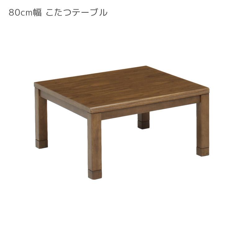 家具調こたつ 幅80cm こたつ 暖卓 こたつテーブル こたつ本体のみ こたつ本体 テーブル センターテーブル テーブルのみ 木製 UV塗装 ブラウン ウォールナット 座卓 座卓テーブル 手元コントローラー