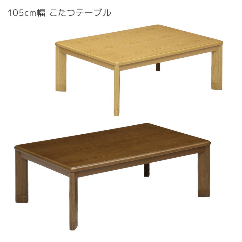 こたつ 暖卓 こたつテーブル こたつ本体のみ 家具調こたつ 幅105cm 選べる2色 こたつ本体 木製 継ぎ脚付き 継脚 高さ2段階調整 高さ調整可能 ブラウン ナチュラル テーブル テーブルのみ 座卓 座卓テーブル 手元コントローラー