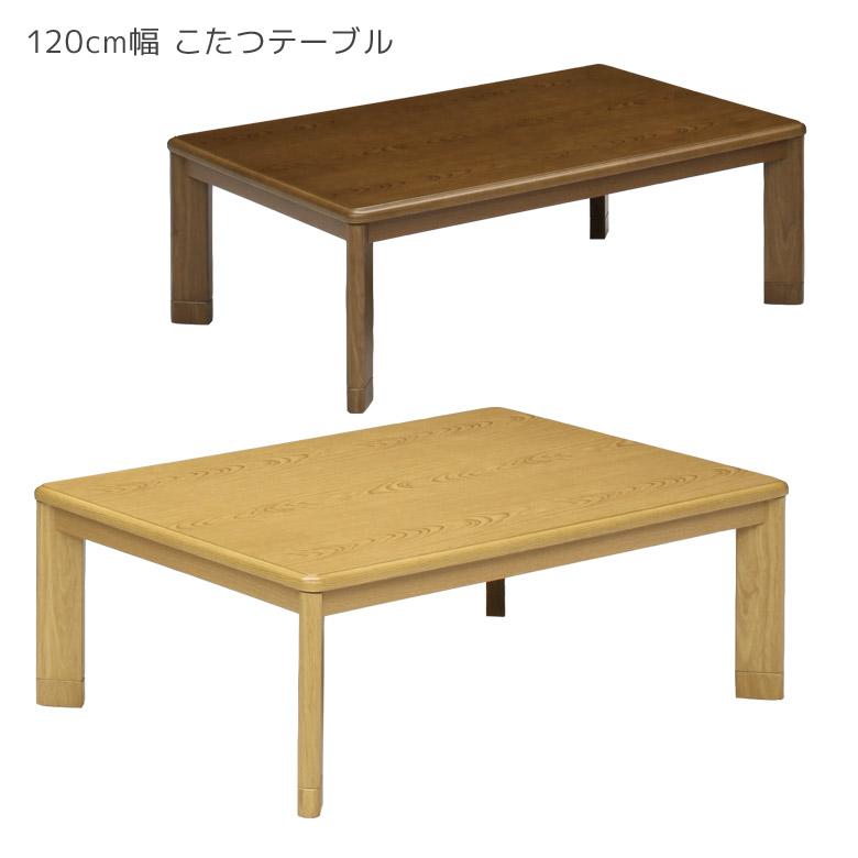 家具調こたつ 幅120cm 選べる2色 こたつ 暖卓 こたつテーブル こたつ本体のみ こたつ本体 木製 継ぎ脚付き 高さ2段階調整 ミディアムブラウン ブラウン ナチュラル テーブル テーブルのみ 座卓 座卓テーブル 手元コントローラー