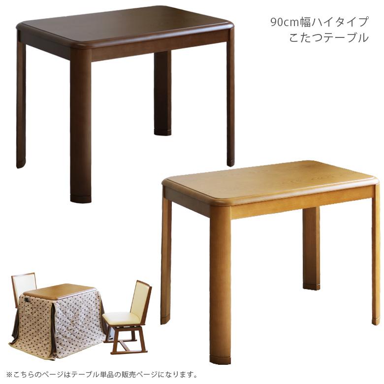 こたつ こたつテーブル ハイタイプ コタツ コタツテーブル 幅90cm 継ぎ脚付き 一人用 二人用 速熱 ハロゲンヒーター 手元コントローラー 1人用 2人用 暖卓 食卓 ハイタイプこたつ ダイニングこたつ テーブル 木製 ブラウン ナチュラル
