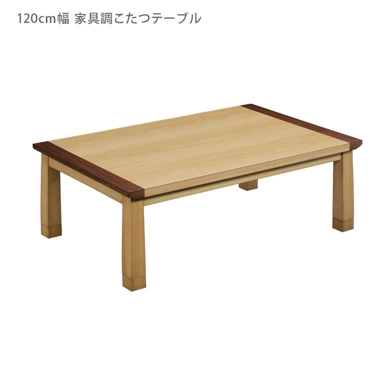 こたつ テーブルのみ コタツテーブル 120 暖卓 コタツ こたつテーブル こたつ本体のみ コタツ本体 テーブル センターテーブル 木製 ブラウン ナチュラル ウォールナット 座卓 座卓テーブル 長方形 高さ調整 継ぎ脚付き