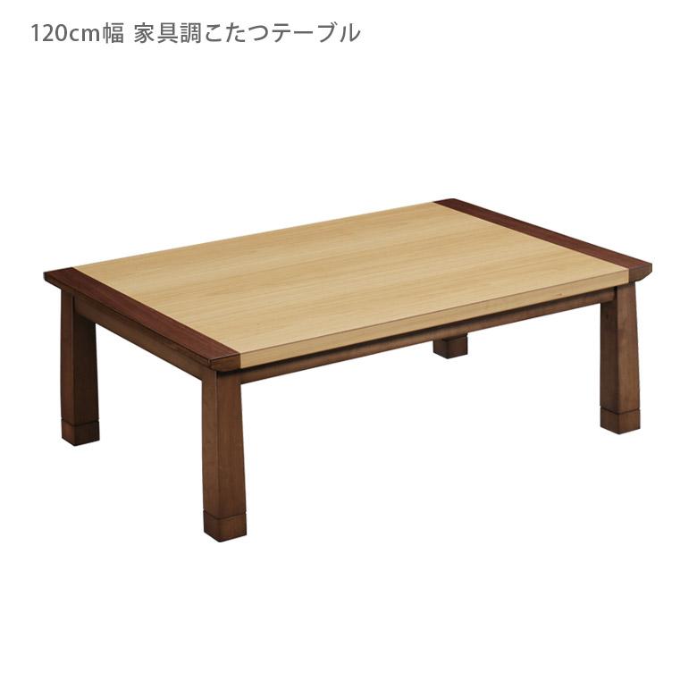 こたつテーブル こたつ テーブルのみ コタツテーブル 120cm 暖卓 コタツ 炬燵 こたつ本体のみ コタツ本体 テーブル センターテーブル 木製 ブラウン ナチュラル ウォルナット 座卓 座卓テーブル 長方形 高さ調整 継ぎ脚付き