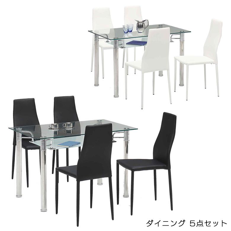 ダイニングテーブルセット 4人掛け ガラステーブル 長方形 120cm幅 ダイニングセット 5点セット 白 黒 ダイニング5点 4人用 強化ガラス 1cm厚 天板 スチールフレーム 合皮レザー 食卓 食卓テーブル チェアー チェア ホワイト ブラック
