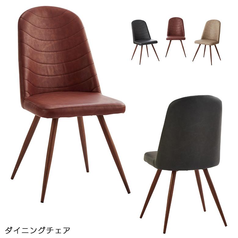 ダイニングチェア 椅子のみ 完成品 食卓椅子 ダイニング チェアー チェア 合皮レザー 合成皮革 スチール 木目 ダイニング用 モダン シンプル おしゃれ シック ローズ ベージュ ダークグレー 選べる3色