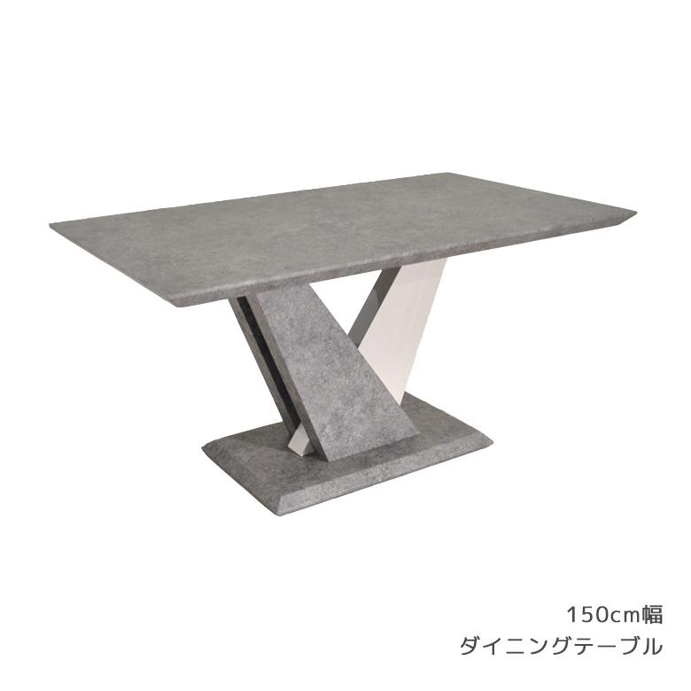 ダイニングテーブル 長方形 四角 テーブル テーブルのみ 幅150cm 4人掛け 四人用 ダイニング 単品 MDF 強化樹脂 ストーン柄 クール スタイリッシュ トレンド アーバン テーブル モダン おしゃれ 食卓 食卓テーブル