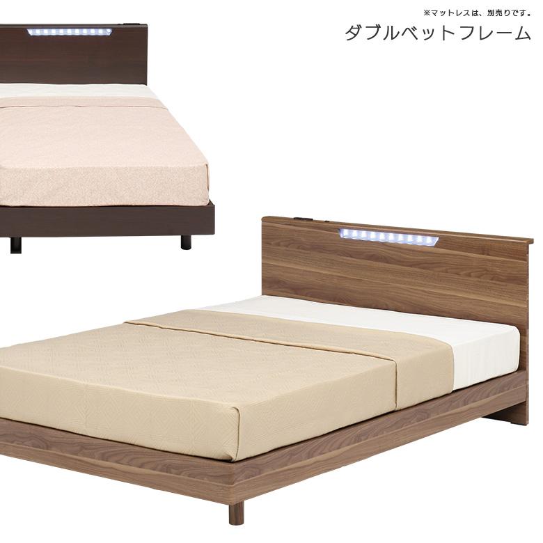 ベッド ダブル ダブルベッド ベッドフレーム レッグ 脚付き 通気性 おしゃれ スタイリッシュ ベッド 2口コンセント付 LED ライト 照明付 ちょい棚付き シンプル モダン 北欧 ダークブラウン ウォールナット 選べる2色